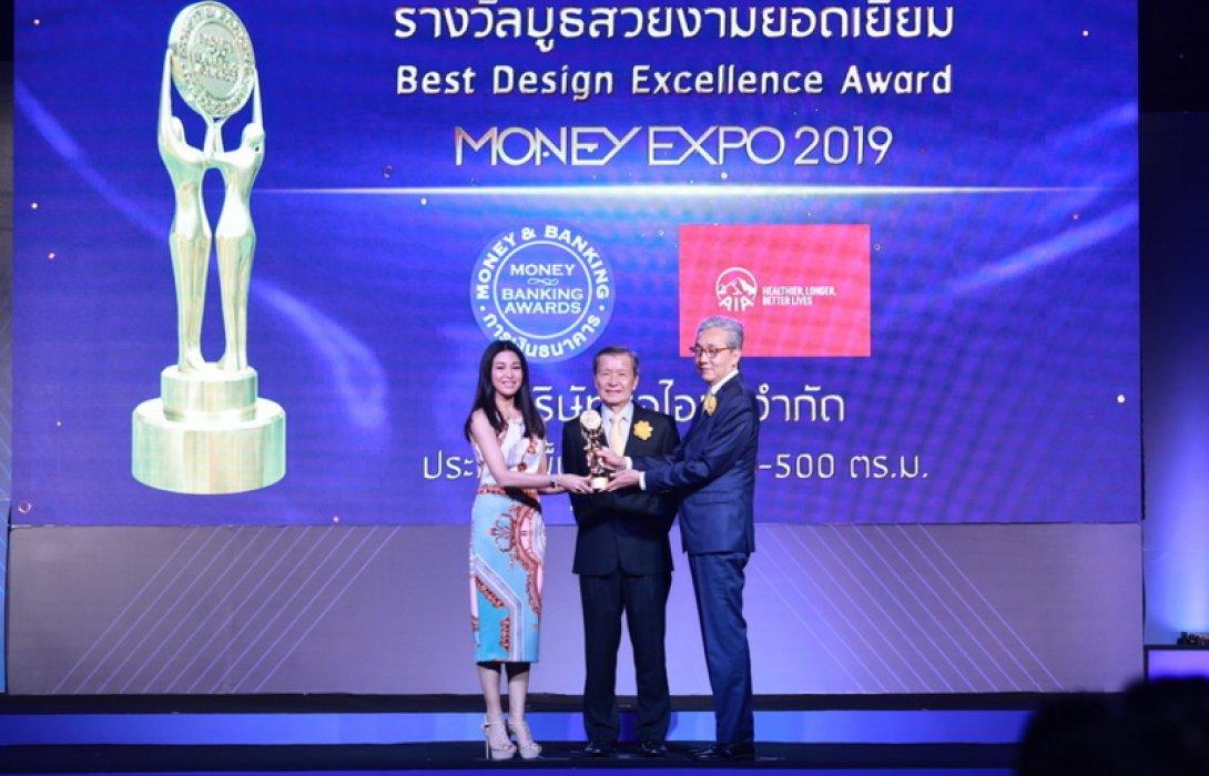 """เอไอเอ ประเทศไทย รับรางวัล """"บูธสวยงามยอดเยี่ยม"""" ภายในงานมอบรางวัล Money & Banking Awards 2019"""