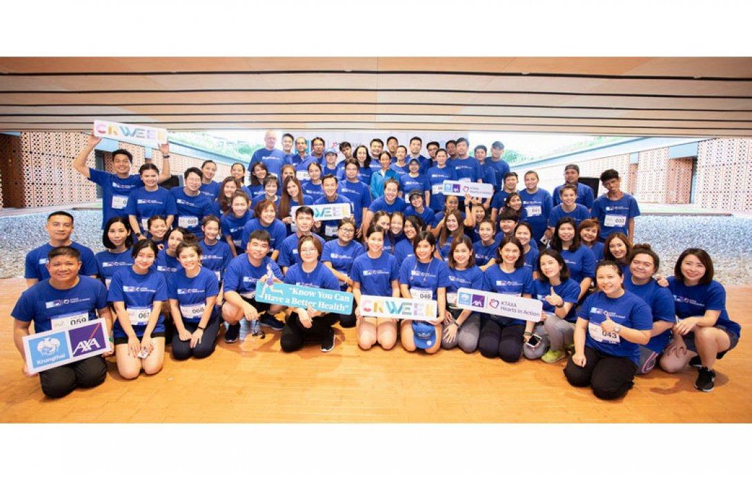 กรุงไทย-แอกซ่า ประกันชีวิต จัดกิจกรรมในสัปดาห์แห่งการทำความดี
