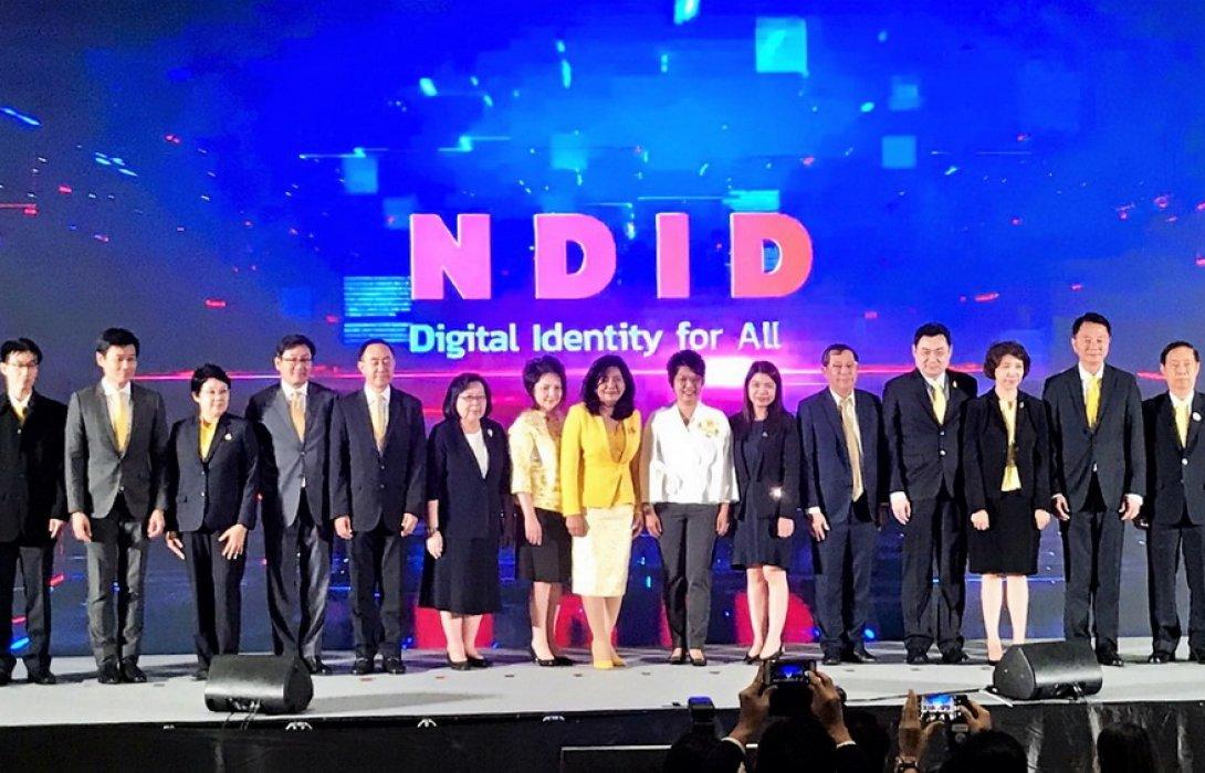 สมาคมประกันวินาศภัยไทย ร่วมเปิดบริษัท เนชั่นแนลดิจิทัลไอดี จำกัด