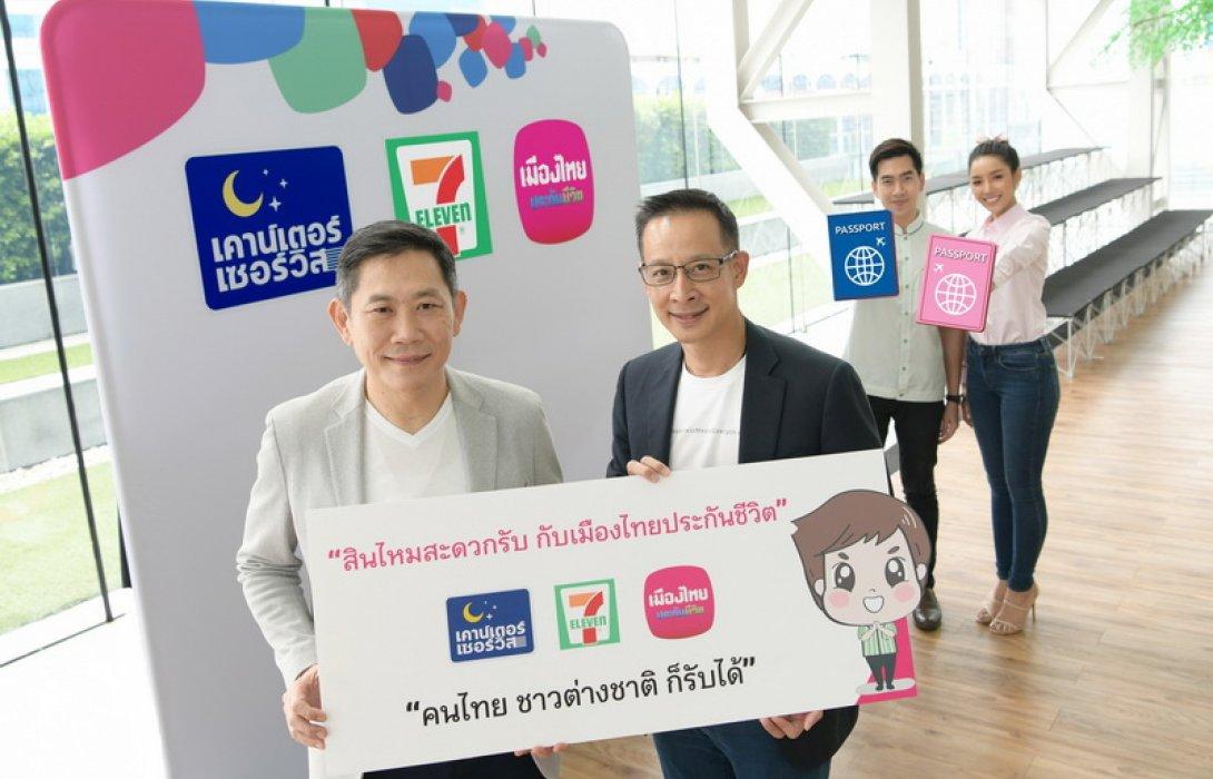 """เมืองไทยประกันชีวิต จับมือ เคาน์เตอร์เซอร์วิส เปิดตัวบริการ """"สินไหมสะดวกรับ สำหรับลูกค้าชาวต่างชาติ"""" เดินหน้ายกระดับการให้บริการสู่ความเป็นเลิศ"""