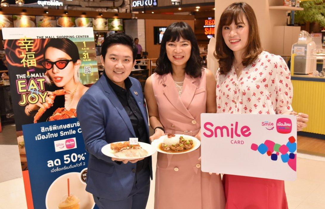 เมืองไทยประกันชีวิต จับมือ เดอะมอลล์ ช้อปปิ้งเซ็นเตอร์ ส่งมอบความสุขแก่สมาชิกเมืองไทย Smile Club ผ่านแคมเปญ THE MALL EAT & JOY