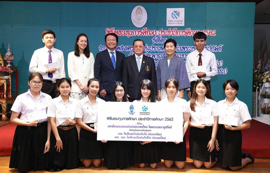 กลุ่มบริษัทโตเกียวมารีน มอบทุนการศึกษาต่อเนื่องเป็นปีที่ 15