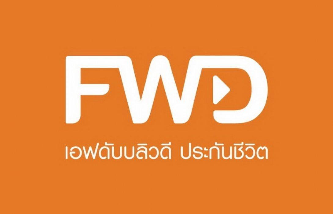 ร่วมฉลอง 6 ปี กับ FWD Thailand สิทธิพิเศษเต็มแมกซ์ลุ้นทองคำน้ำหนัก 6 บาท ตลอด 6 เดือน