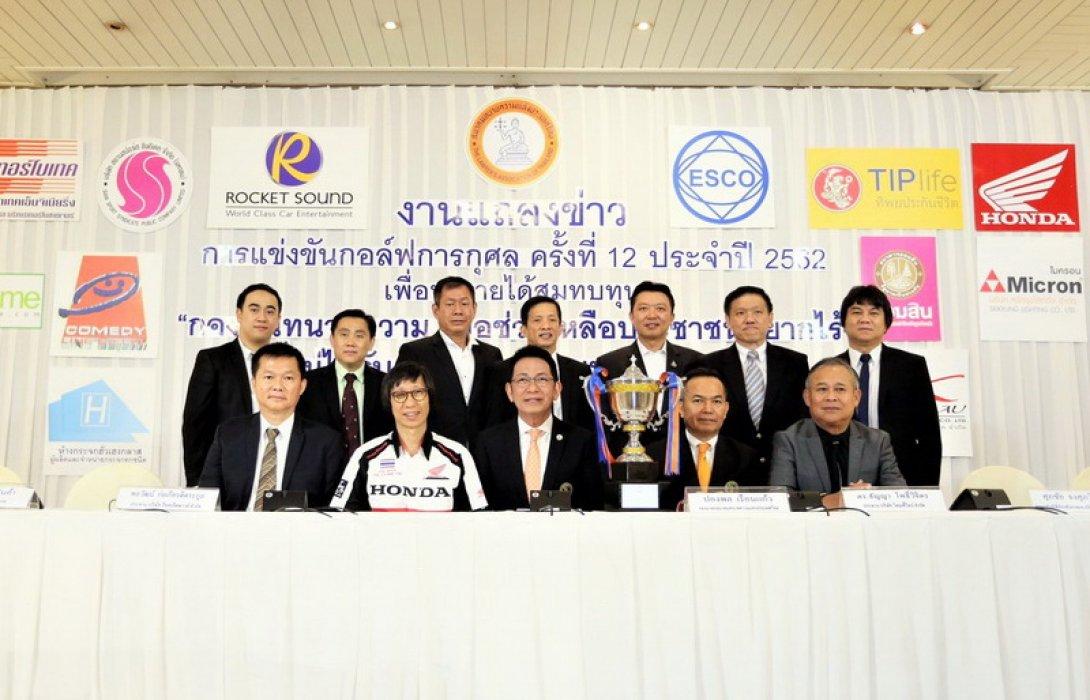 ทิพยประกันชีวิต สนับสนุนการแข่งขันกอล์ฟการกุศล สมาคมทนายความแห่งประเทศไทย