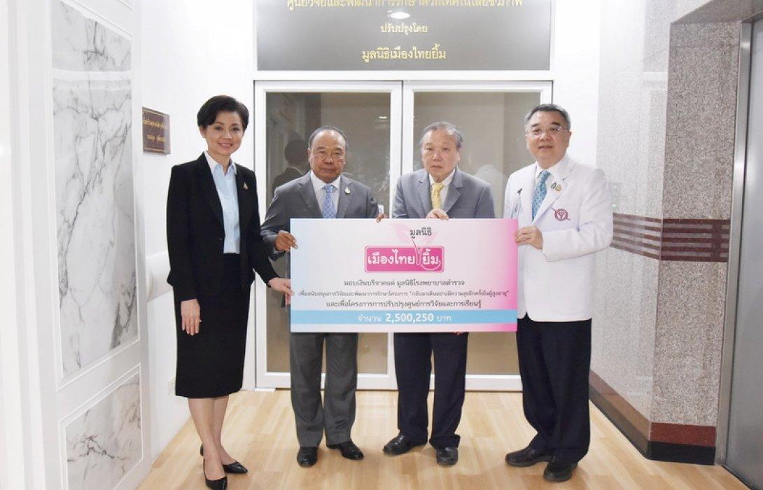 มูลนิธิเมืองไทยยิ้ม มอบเงินบริจาคให้แก่มูลนิธิโรงพยาบาลตำรวจฯ