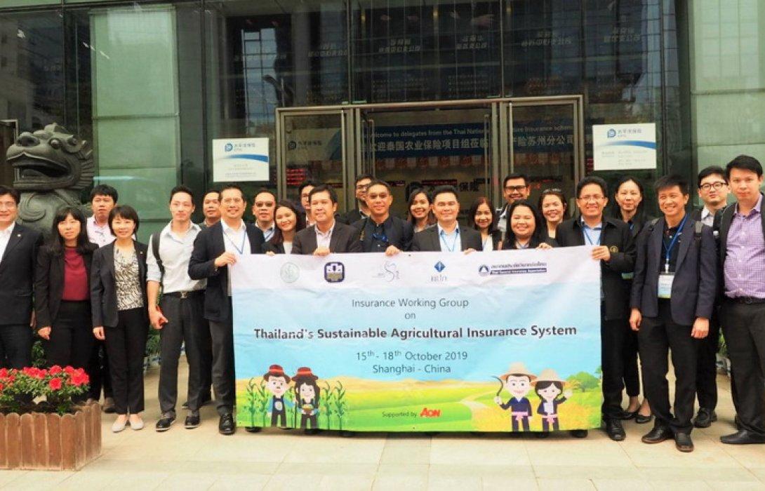 สมาคมประกันวินาศภัยไทยนำคณะศึกษาดูงานประกันภัยการเกษตรที่จีน