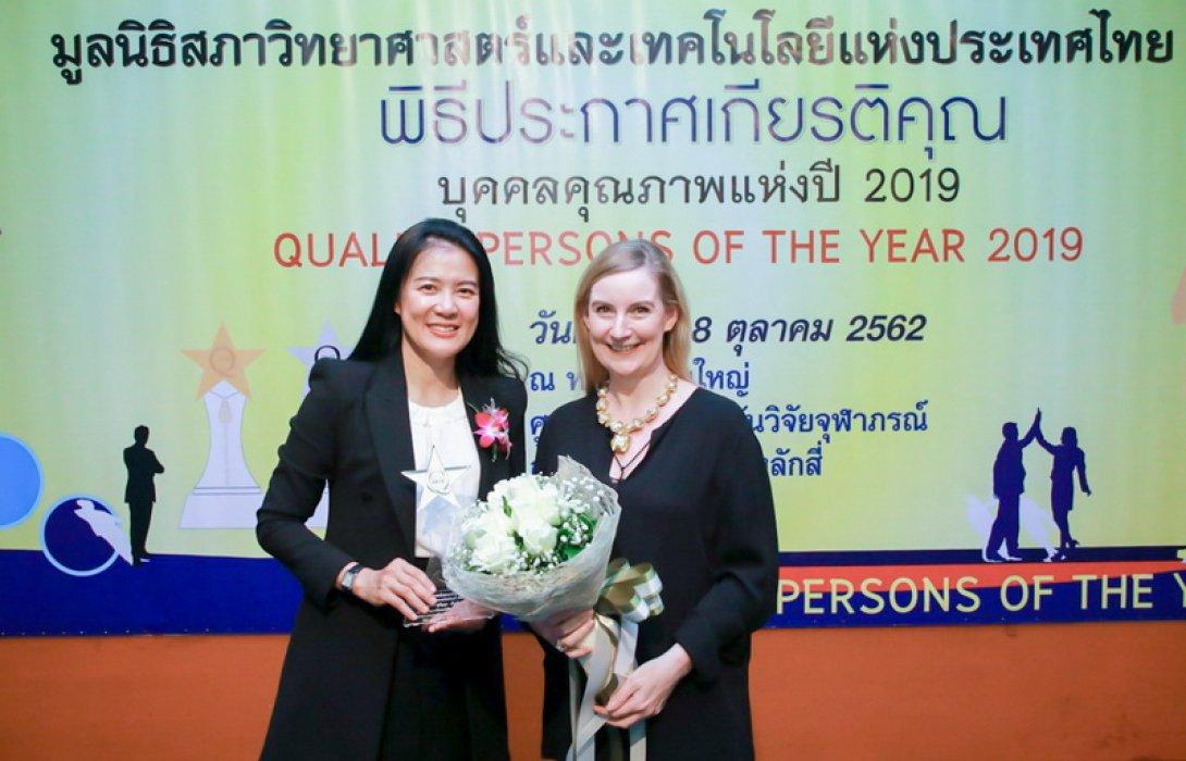 """กรุงไทย-แอกซ่า ประกันชีวิต รับโล่เกียรติยศ """"บุคคลตัวอย่างภาคธุรกิจแห่งปี 2019 สาขาภาคธุรกิจประกันชีวิต"""""""