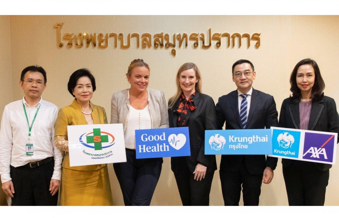 """กรุงไทย-แอกซ่า ประกันชีวิต ร่วมมือกับ ธนาคารกรุงไทย และโรงพยาบาลสมุทรปราการ ร่วม Kick Off """"โครงการนำร่องส่งเสริมชุมชนสุขภาพดีมีสุข"""""""