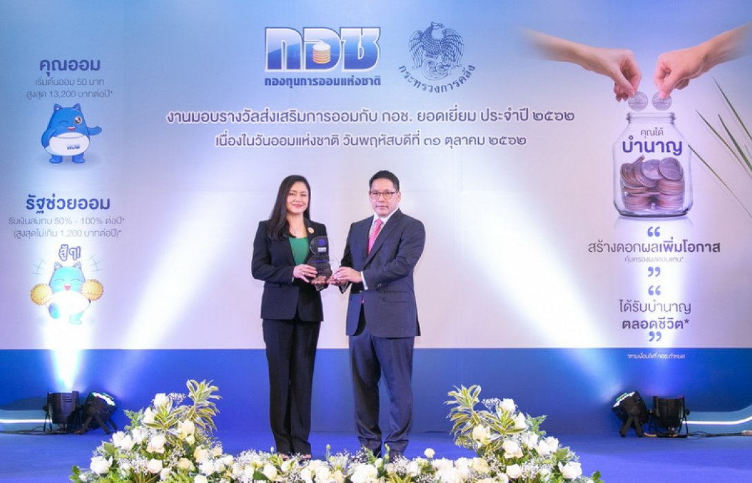 อาคเนย์รับรางวัลสนับสนุนและส่งเสริมการออมดีเด่น ประจำปี 2562 จากกองทุนการออมแห่งชาติ