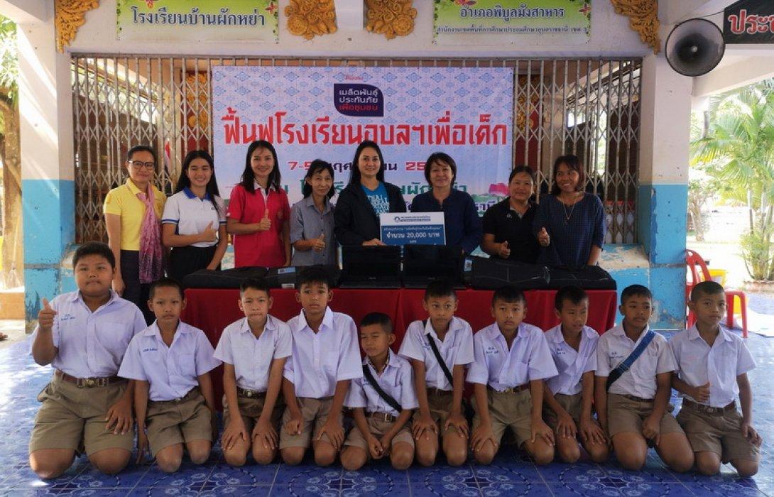 สมาคมประกันวินาศภัยไทย ร่วมฟื้นฟูโรงเรียนที่ประสบภัยน้ำท่วม จ.อุบลราชธานี