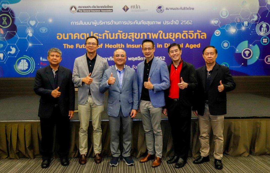 เลขาธิการ คปภ. ปลุกพลังกลุ่มอุตสาหกรรมประกันภัย ชูประกันสุขภาพสู้ความผันผวนทางเศรษฐกิจเพื่ออนาคตคนไทยที่ยั่งยืน