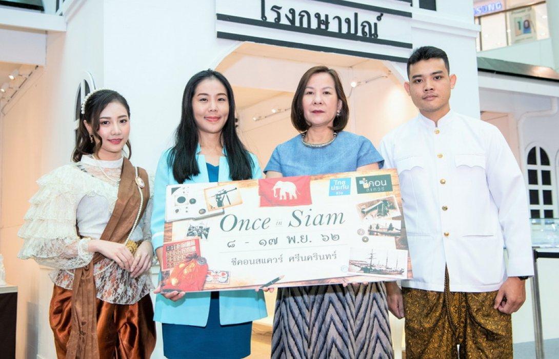 ไทยประกันชีวิตสนับสนุนจัดงาน Once in Siam