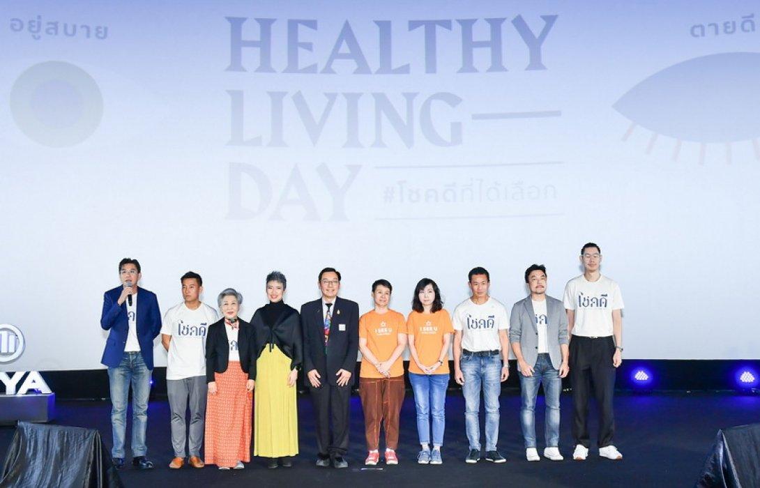 อลิอันซ์ อยุธยา มอบรายได้จากการจัดงาน Healthy Living Day #โชคดีที่ได้เลือก เพื่อสนับสนุนการดูแลแบบประคับประคอง