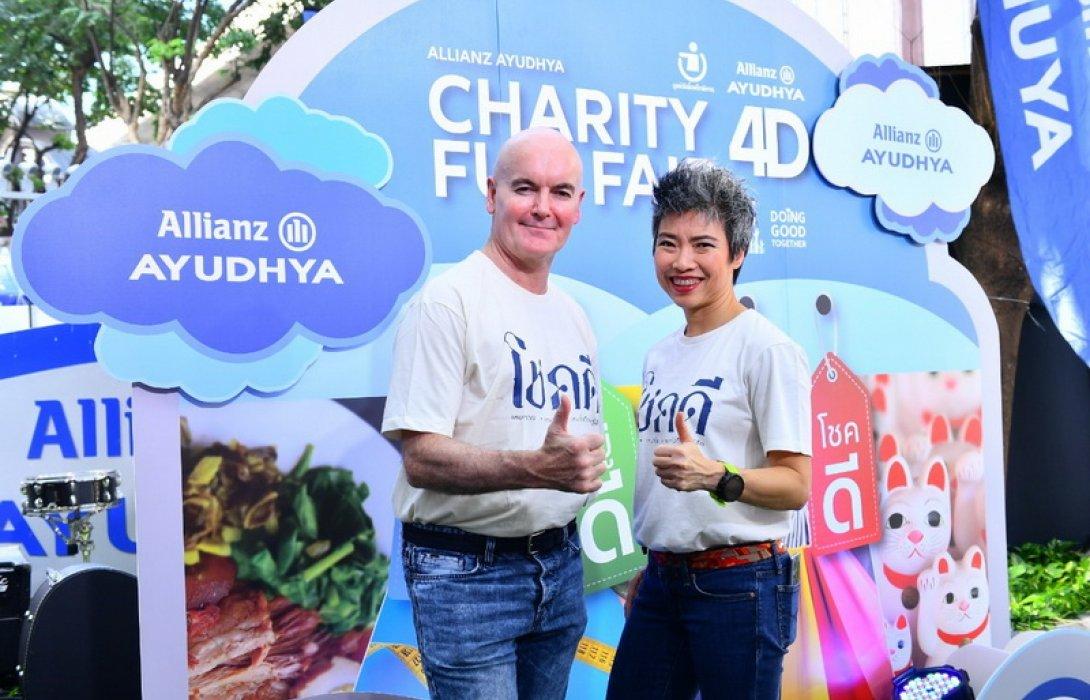 """อลิอันซ์ อยุธยา เดินหน้าสานต่อกิจกรรมทำดี ส่งท้ายปี  """"Charity Fun Fair 2019 ระดมทุนสมทบทุนมูลนิธิเพื่อเด็กพิการ"""