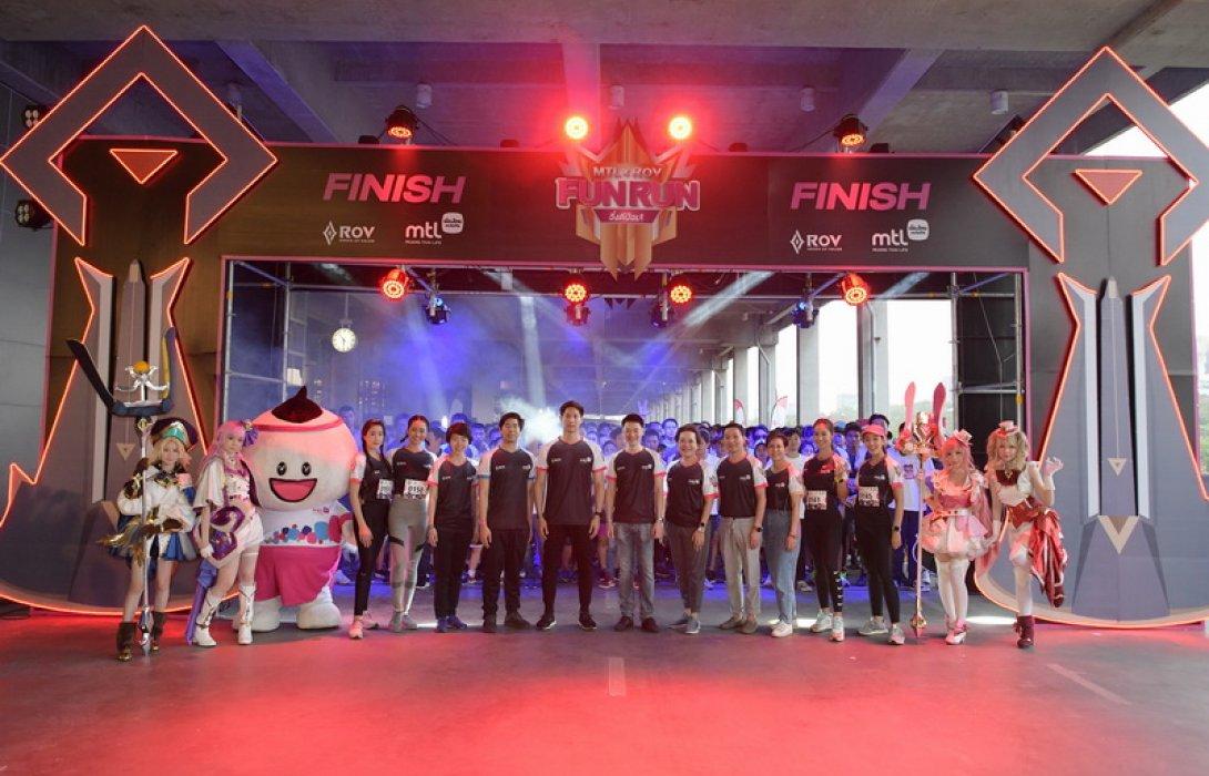 เมืองไทยประกันชีวิต ร่วมกับ ROV จัดกิจกรรม MTL x ROV Fun Run ครั้งแรกในประเทศไทยสำหรับกีฬาอีสปอร์ต