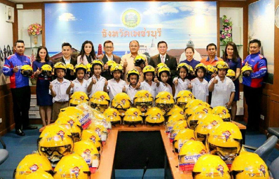 ทิพยประกันภัยห่วงใยทุกชีวิตในสังคม มอบหมวกกันน็อค ให้กับนักเรียนในพื้นที่จังหวัดเพชรบุรี