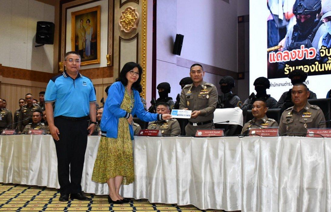 เมืองไทยประกันภัยมอบเงินรางวัลนำจับเหตุการณ์ปล้นร้านทอง จ.ลพบุรี