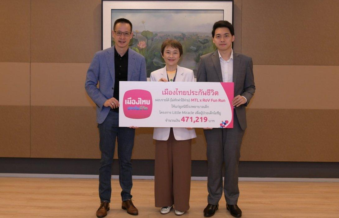 เมืองไทยประกันชีวิต มอบรายได้จากการจัดกิจกรรม MTL x ROV Fun Run แก่มูลนิธิโรงพยาบาลเด็ก โครงการ Little Miracle เพื่อผู้ป่วยเด็กไ