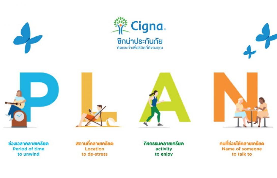 ซิกน่า ประกันภัย ชูทางเลือกที่พร้อมช่วยให้คนไทยจัดการกับความเครียดได้ด้วยตนเอง