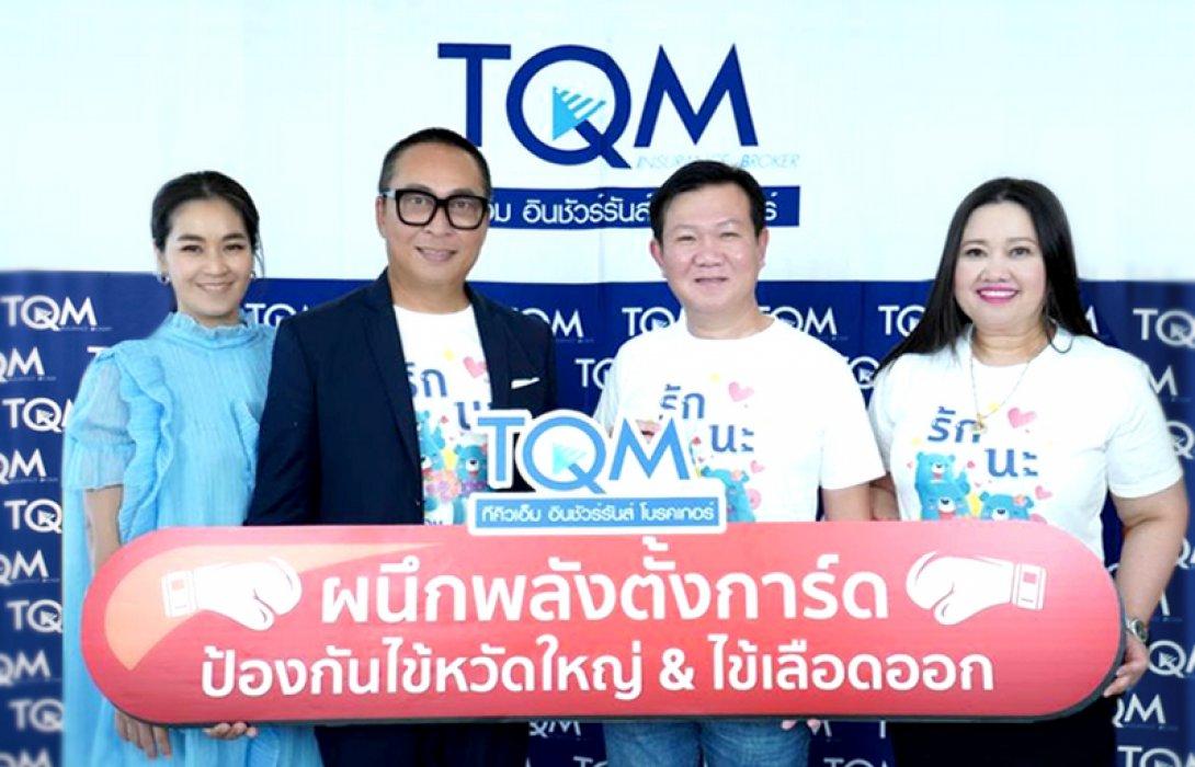TQM ออกแคมเปญตั้งการ์ดรับมือไข้หวัดใหญ่ไข้เลือดออก ฯ