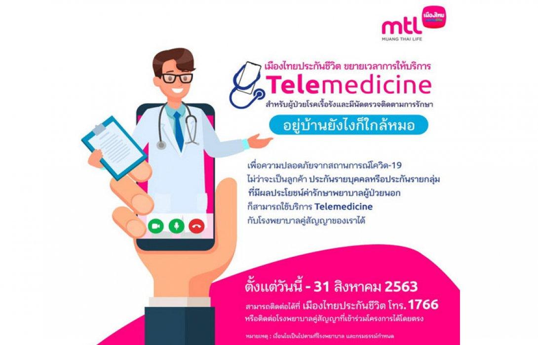 เมืองไทยประกันชีวิต ขยายระยะเวลาให้บริการ Telemedicine สำหรับผู้ป่วยโรคเรื้อรัง รักษาตัวต่อเนื่อง พร้อมเดินหน้าผนึกโรงพยาบาลคู่สัญญาเพิ่มเป็น 48 แห่ง