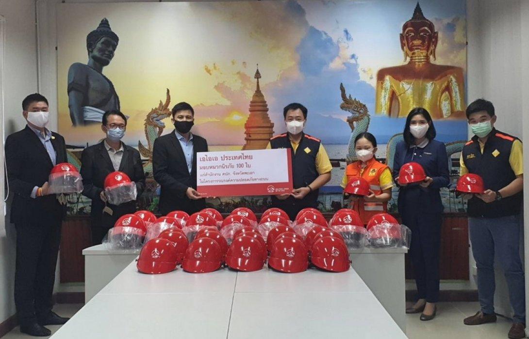 เอไอเอ ประเทศไทย สนับสนุนหมวกนิรภัย 400 ใบ เพื่อส่งเสริมความปลอดภัยบนท้องถนน