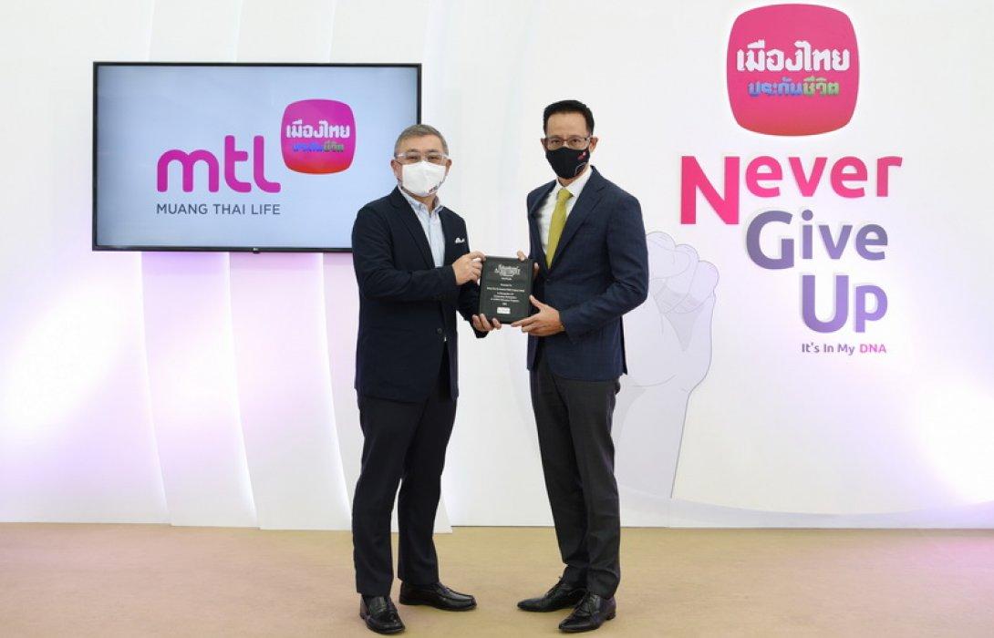 """เมืองไทยประกันชีวิต รับรางวัล """"Education Achievement Awards""""  ปี 2020 ต่อเนื่องเป็นปีที่ 2 จากสถาบัน Limra Loma"""