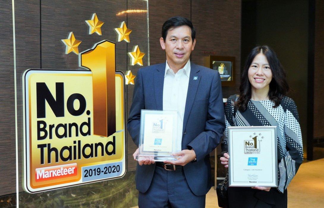 ไทยประกันชีวิต รับรางวัล No.1 Brand Thailand