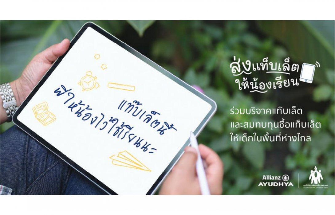 """อลิอันซ์ อยุธยา """"ส่งแท็บเล็ตให้น้องเรียน"""" จับมือมูลนิธิเพื่อการพัฒนาเด็ก ชวนคนไทยร่วมบริจาคอุปกรณ์ช่วยสอนออนไลน์ เพิ่มโอกาสเด็กไทยเข้าถึงการศึกษาในยุคโควิด"""