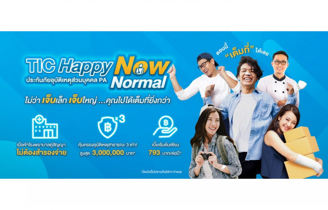 TIC ไทยประกันภัย ส่งประกัน PA Happy Now Normal ช่วยคนไทยรับมือชีวิตปกติใหม่