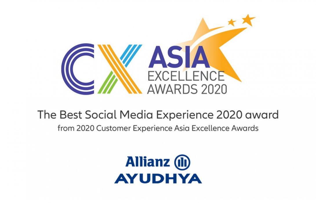 อลิอันซ์ อยุธยา ตอกย้ำผู้นำดิจิทัล คว้ารางวัล Best Social Media Experience จากเวทีระดับเอเชีย CUSTOMER EXPERIENCE ASIA EXCELLENCE AWARDS