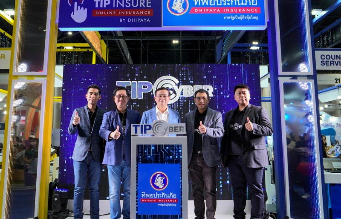 """TIP เปิดตัวประกันยุคดิจิทัล """"TIP Personal Cyber"""" คุ้มครองนักช้อปออนไลน์ ครั้งแรกของไทย เสริมความมั่นใจให้กับผู้บริโภคในการทำธุรกรรมทางการเงินบนโลกออนไลน์"""