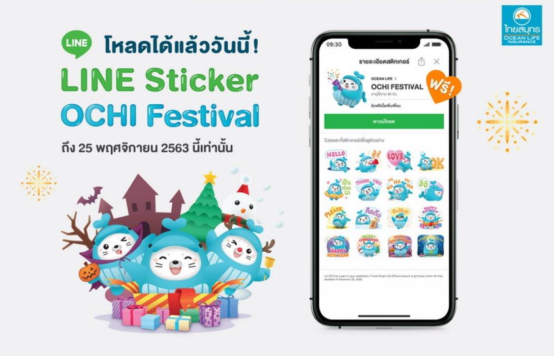 "OCEAN LIFE ไทยสมุทร เปิดตัว LINE Sticker ใหม่! ""OCHI FESTIVAL"" ชวนคนไทยส่งความรักให้กันในเทศกาลแห่งความสุข"