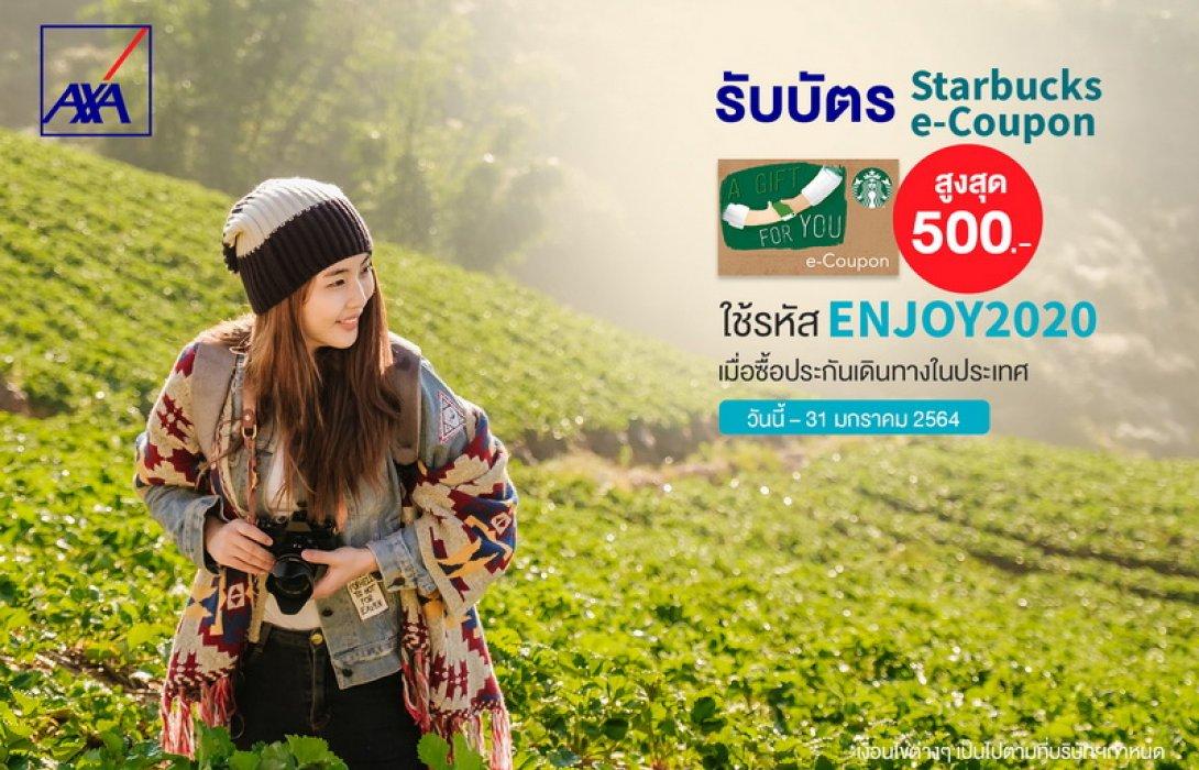 แอกซ่าชวนคนไทยเที่ยวไทยช่วงปลายปี อุ่นใจกับประกันภัยการเดินทางในประเทศ พร้อมขายผ่านเว็บไซต์แล้ววันนี้