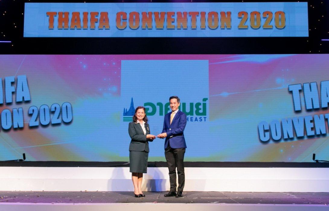 อาคเนย์ สนับสนุนงานสัมมนาวิชาการ THAIFA Convention 2020 และร่วมยินดีตัวแทนผ่านหลักสูตรที่ปรึกษาการเงิน FChFP