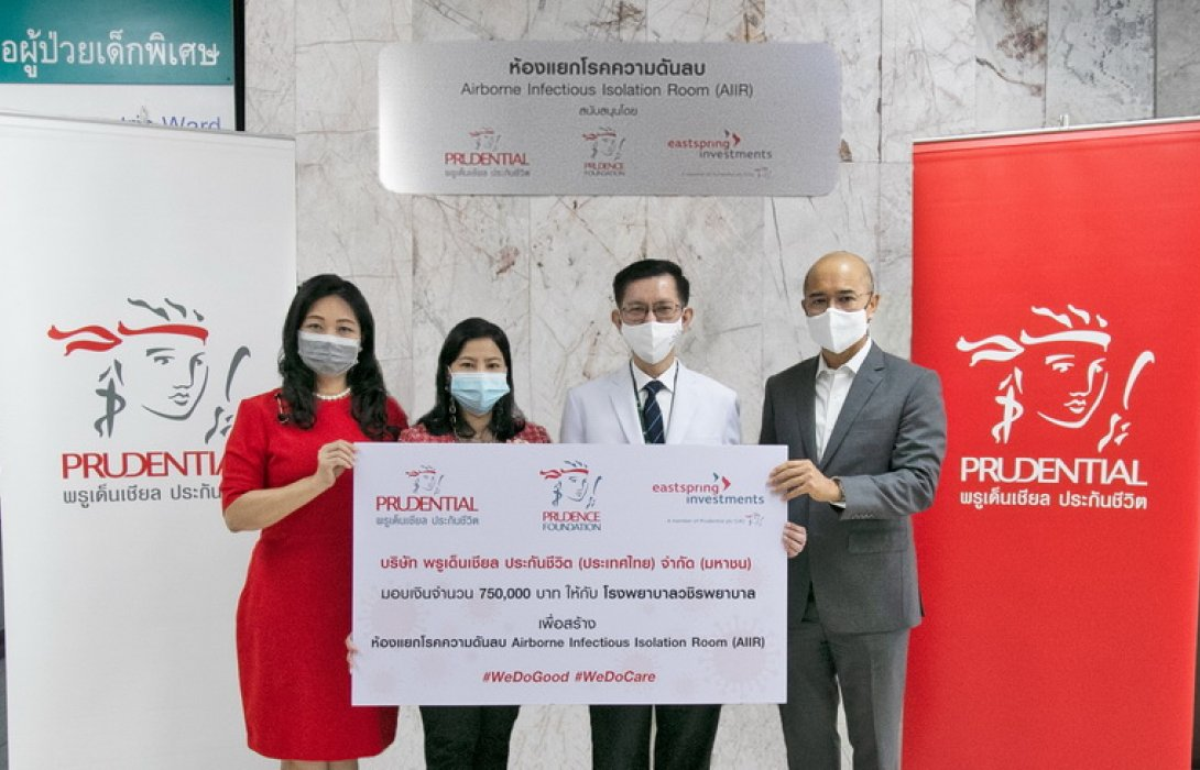 พรูเด็นเชียล ประเทศไทย สนับสนุนทุนจัดสร้างศูนย์บริการ รักษาโรคระบบทางเดินหายใจที่วชิรพยาบาล