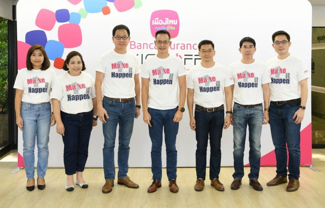 """เมืองไทยประกันชีวิต จัดงาน """"MTL Bancassurance Kick off 2021"""""""