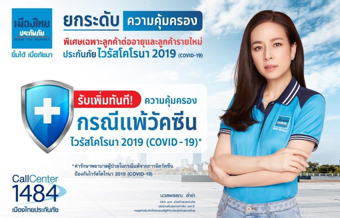 """""""เมืองไทยประกันภัย"""" ยกระดับคุ้มครองยกกำลัง2 เพิ่มความคุ้มครองแพ้วัคซีนโควิดลูกค้าที่ต่ออายุและซื้อประกันภัยโควิด-19 ฟรี!"""