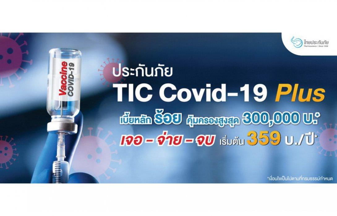 คุ้มครองทั้งติดเชื้อโควิดและแพ้วัคซีนฯ ด้วยประกันภัย TIC Covid-19 Plus จาก TIC ไทยประกันภัย
