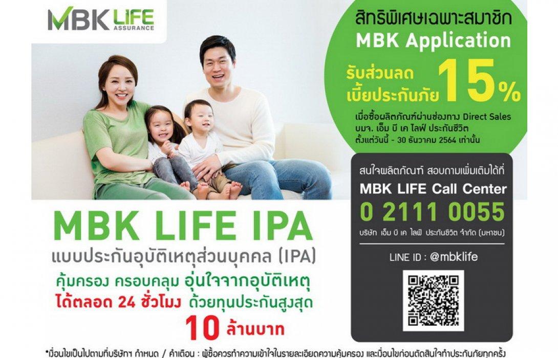 ซื้อประกัน MBK LIFE IPA ลดทันที! 15% สำหรับลูกค้า MBK Application