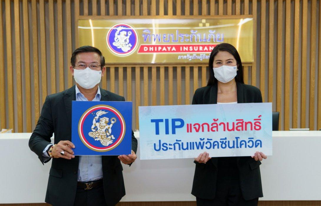 TIP แจก 1,000,000 สิทธิ์ ประกันแพ้วัคซีนโควิด
