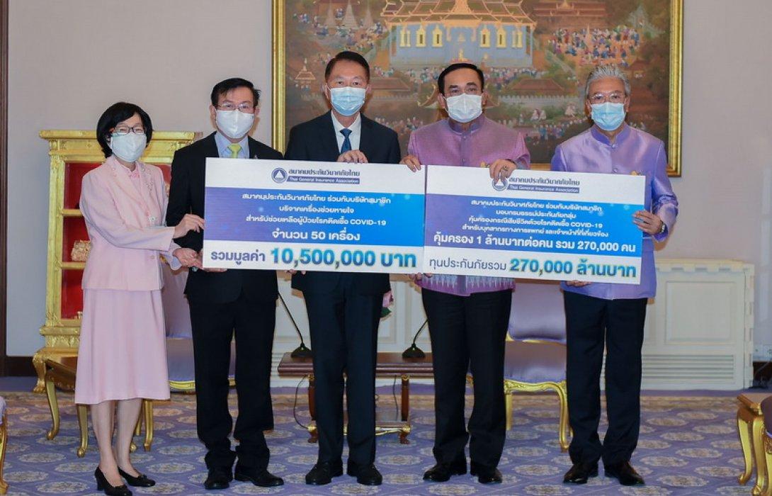 ธุรกิจประกันวินาศภัยไทยร่วมใจช่วยชาติฝ่าวิกฤติ COVID-19