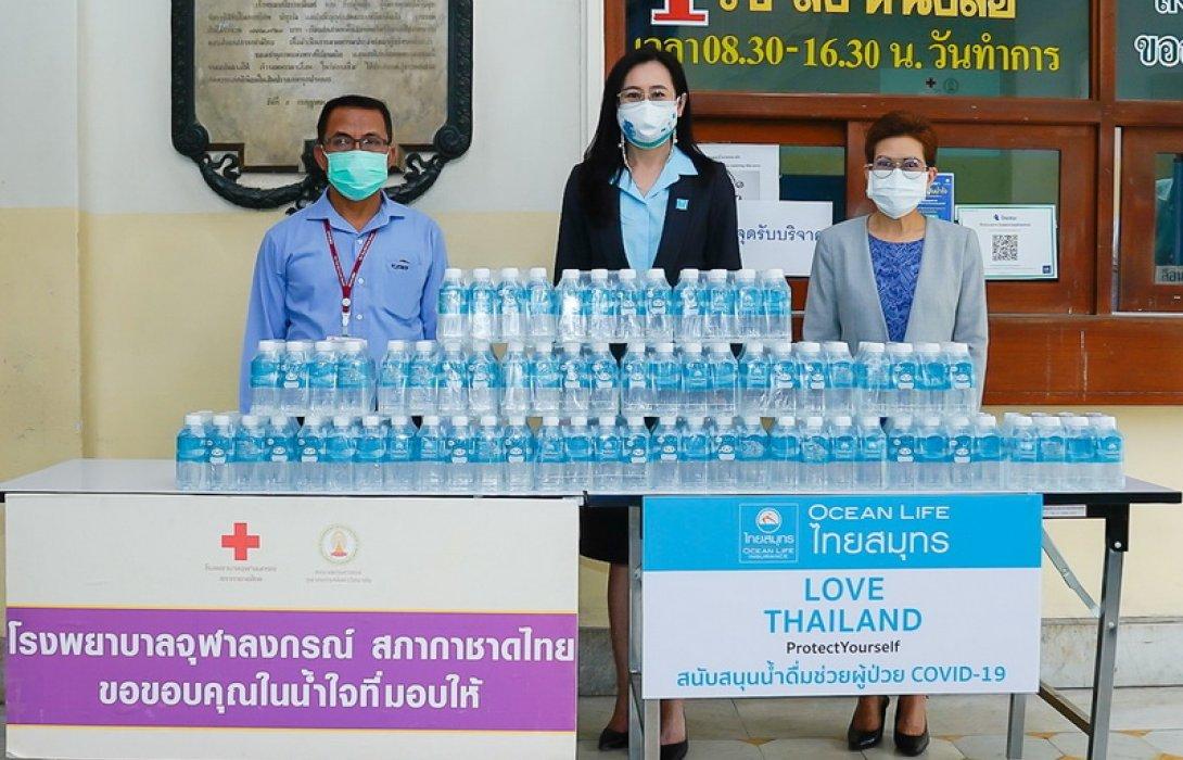 OCEAN LIFE ไทยสมุทร มอบน้ำดื่มให้โรงพยาบาลสนามดูแลผู้ป่วย COVID-19 ภายใต้โครงการ LOVE THAILAND, PROTECT YOUR LOVED ONES