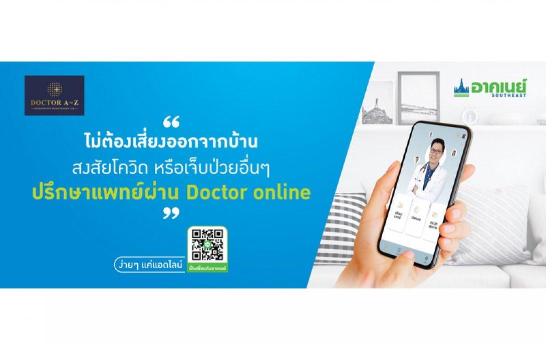 อาคเนย์ขยายบริการ Doctor Online รับมือโควิด-19 ให้คำปรึกษาสุขภาพ ผ่านไลน์อาคเนย์