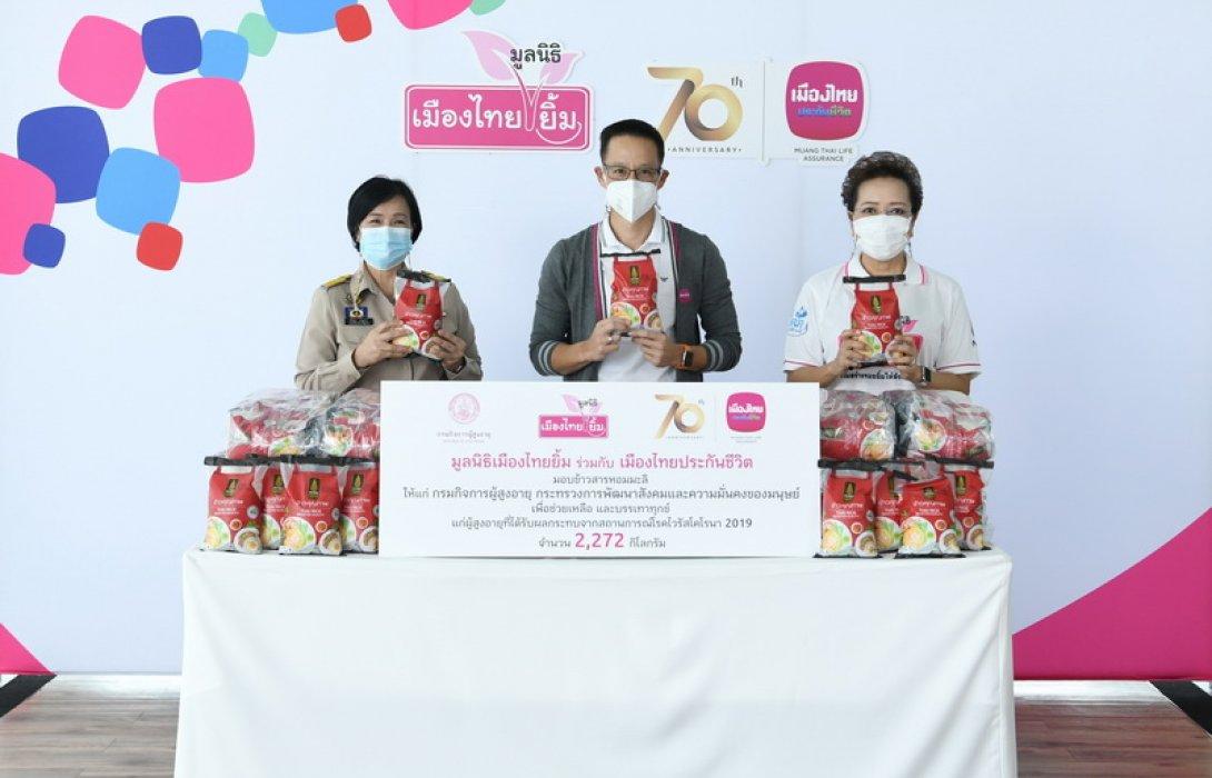 เมืองไทยประกันชีวิต ร่วมกับมูลนิธิเมืองไทยยิ้ม บริจาคข้าวสารให้กรมกิจการผู้สูงอายุ