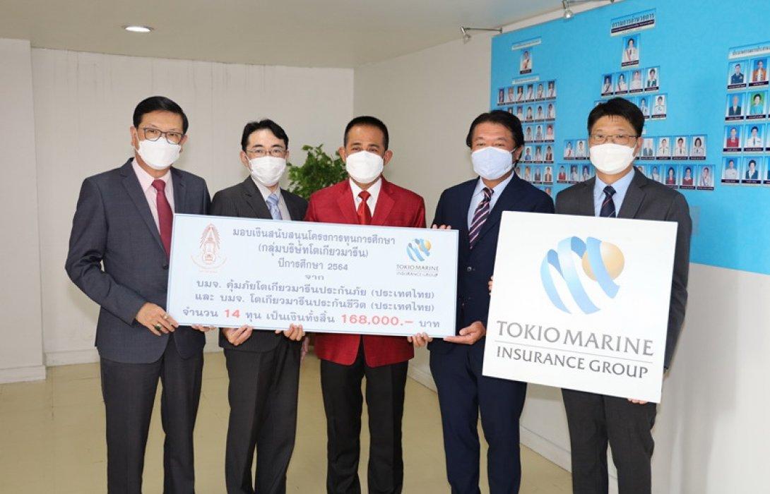 กลุ่มบริษัทโตเกียวมารีน มอบทุนการศึกษาต่อเนื่องเป็นปีที่ 17