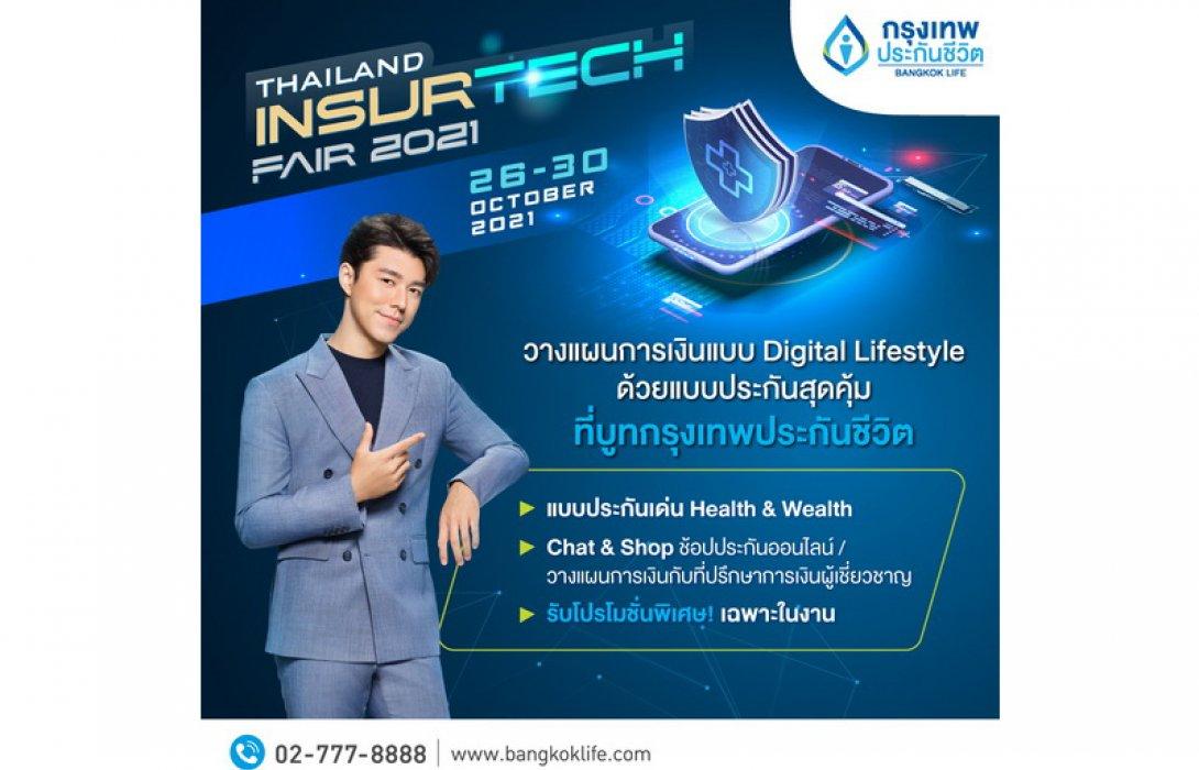 กรุงเทพประกันชีวิต ชวนวางแผนการเงินแบบดิจิทัล ไลฟ์สไตล์ ด้วยแบบประกันสุดคุ้ม ในงาน Thailand InsurTech Fair 2021 มหกรรมด้านประกันภัยรูปแบบออนไลน์ ระหว่างวันที่ 26 – 30 ตุลาคม 2564 ที่ www.tif2021.com