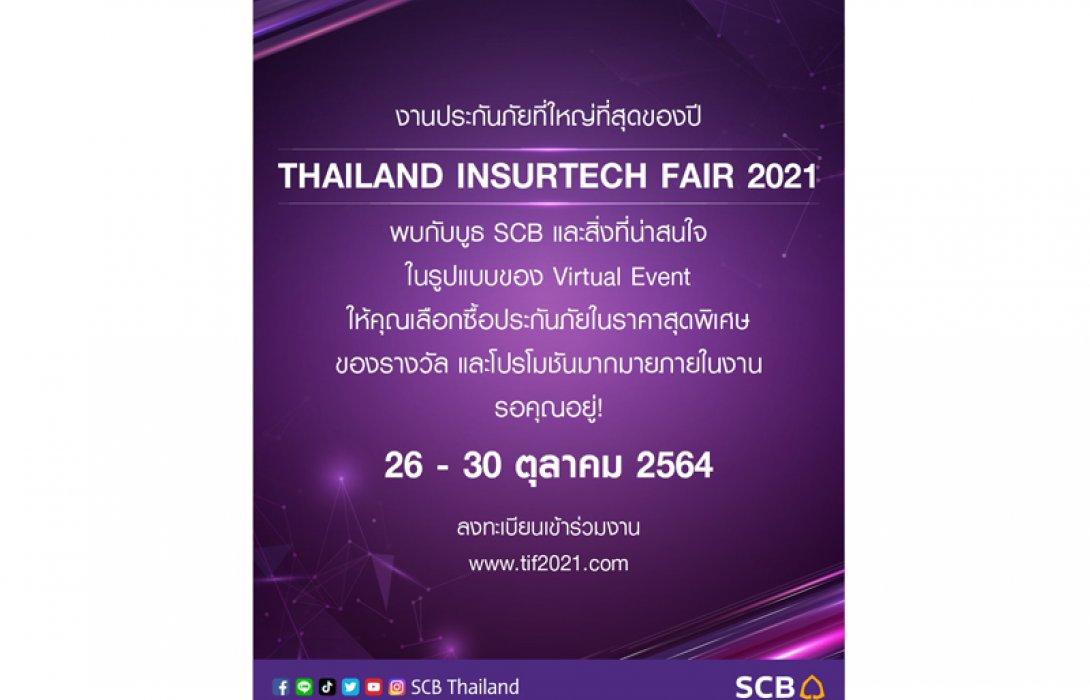 ไทยพาณิชย์พร้อมอวดโฉมเทคโนโลยีด้านประกันภัยในงาน Thailand InsurTech Fair 2021
