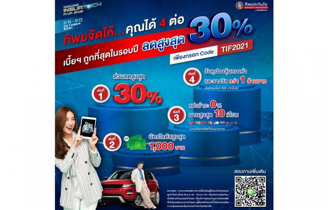 ทิพยประกันภัยจัดเต็ม โปรแรง เบี้ยประกันถูกที่สุดในรอบปี ในงาน Thailand InsurTech Fair (TIF) 2021 รูปแบบการจัดงานแบบ Digital Virtual Event