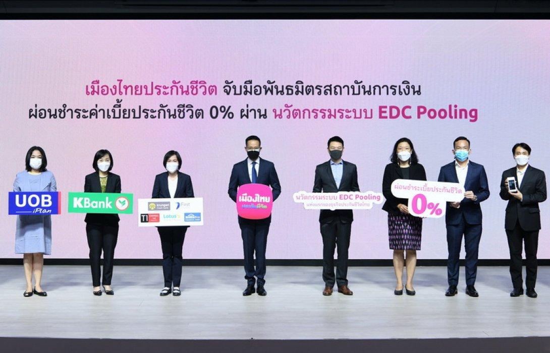 เมืองไทยประกันชีวิต จับมือพันธมิตรสถาบันการเงินชั้นนำ มอบบริการผ่อนชำระค่าเบี้ยประกันภัย 0% ผ่านนวัตกรรมระบบ EDC Pooling